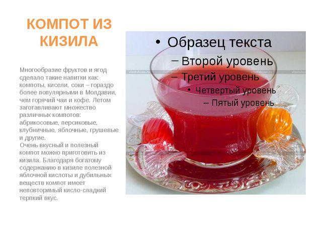 КОМПОТ ИЗ КИЗИЛА Многообразие фруктов и ягод сделало такие напитки как: компо...