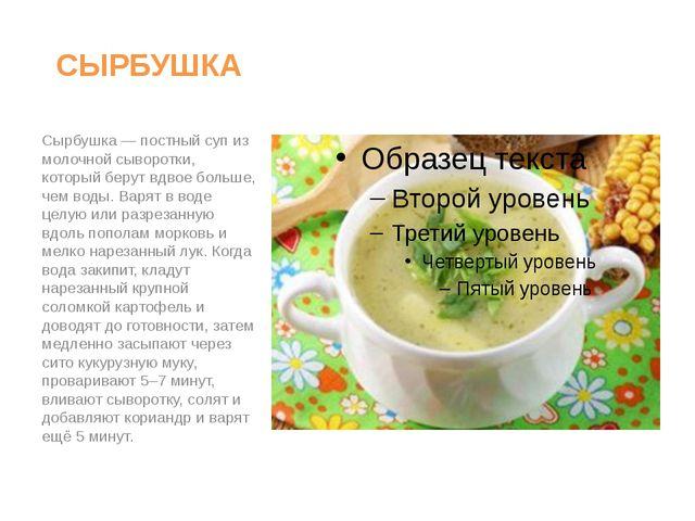 СЫРБУШКА Сырбушка — постный суп из молочной сыворотки, который берут вдвое бо...
