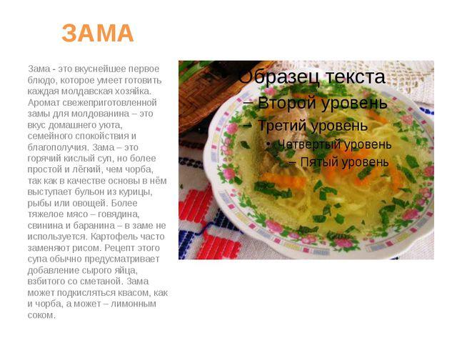 ЗАМА Зама - это вкуснейшее первое блюдо, которое умеет готовить каждая молдав...