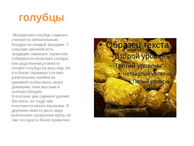 голубцы Молдавские голубцы сармале считаются обязательным блюдом на каждый пр...