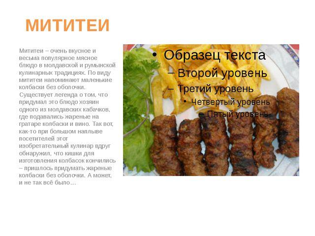 МИТИТЕИ Мититеи – очень вкусное и весьма популярное мясное блюдо в молдавской...