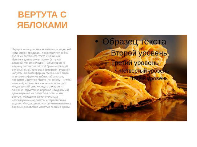 ВЕРТУТА С ЯБЛОКАМИ Вертута – популярная выпечка в молдавской кулинарной тради...