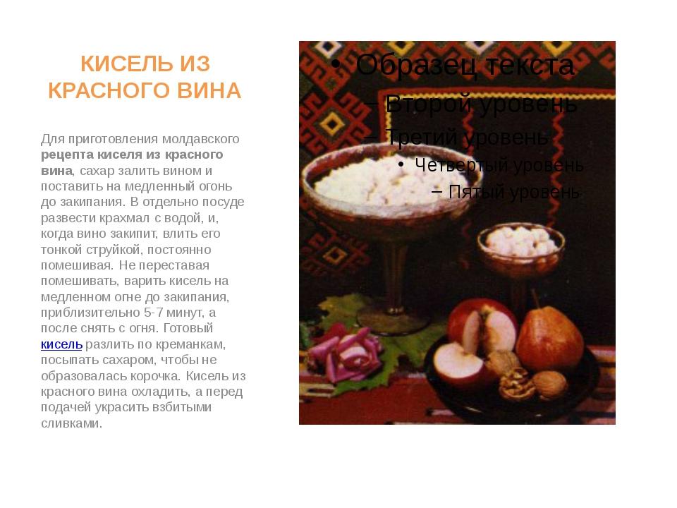 КИСЕЛЬ ИЗ КРАСНОГО ВИНА Для приготовления молдавского рецепта киселя из красн...