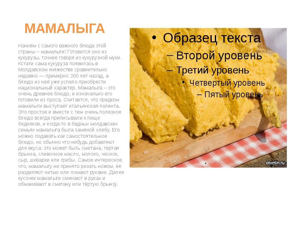 МАМАЛЫГА Начнём с самого важного блюда этой страны – мамалыги! Готовится оно...