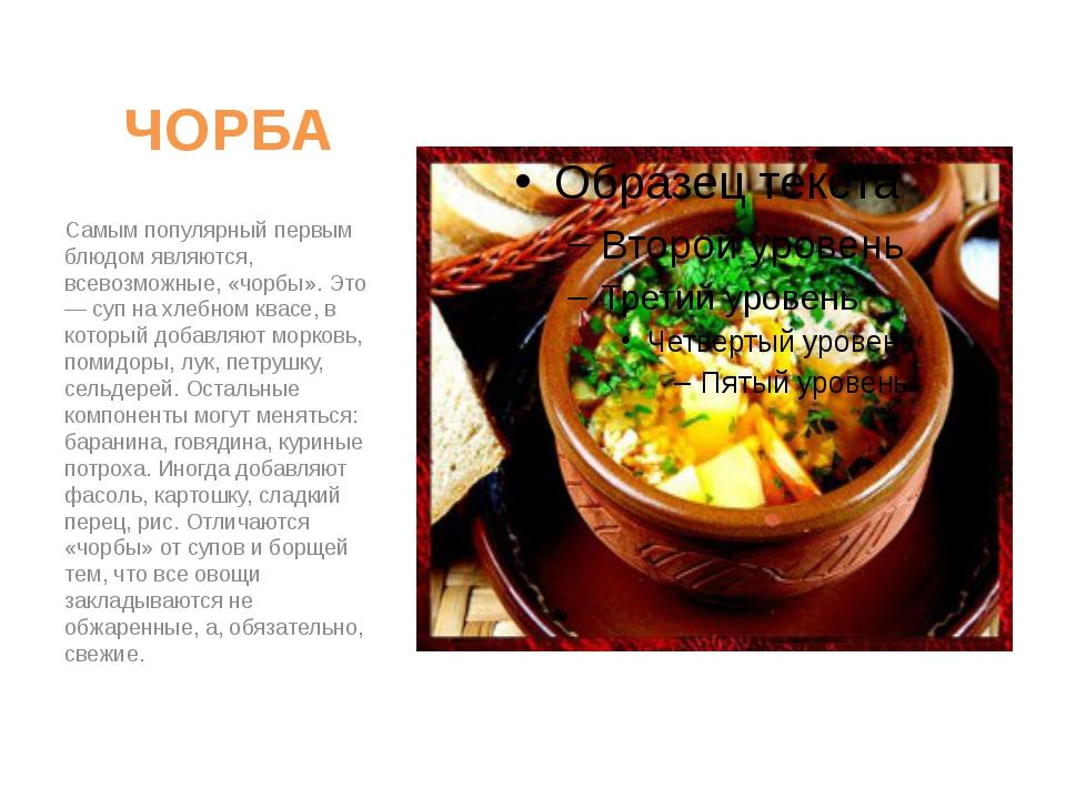 ЧОРБА Самым популярный первым блюдом являются, всевозможные, «чорбы». Это — с...