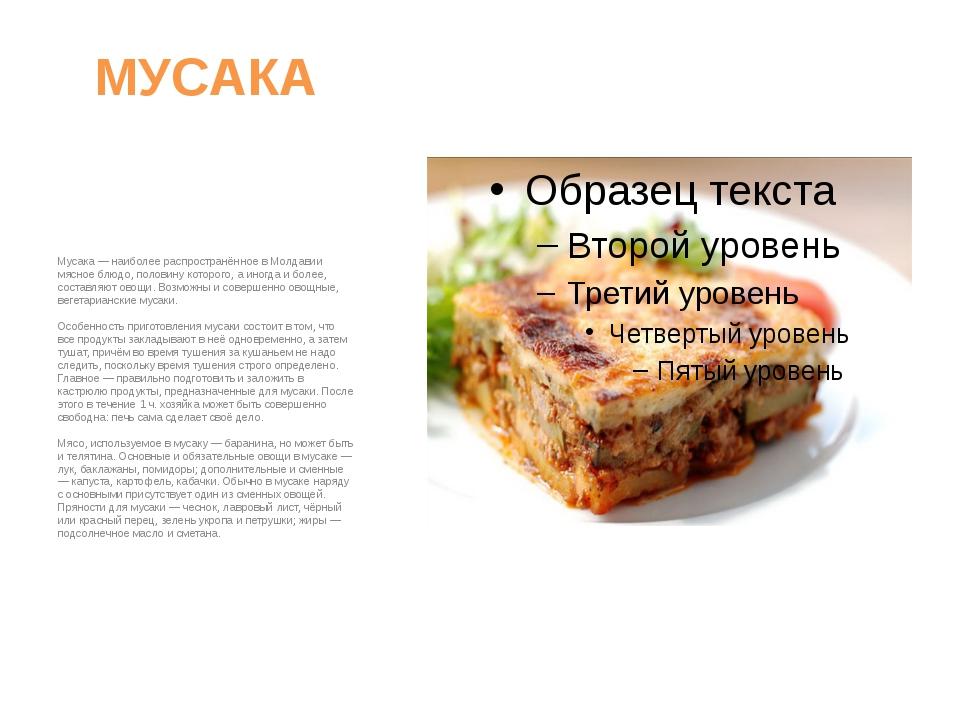 МУСАКА Мусака — наиболее распространённое в Молдавии мясное блюдо, половину к...