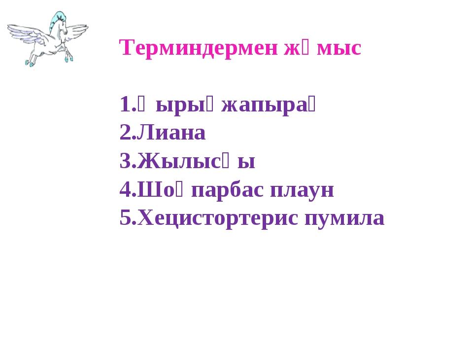 Терминдермен жұмыс 1.Қырықжапырақ 2.Лиана 3.Жылысқы 4.Шоқпарбас плаун 5.Хецис...