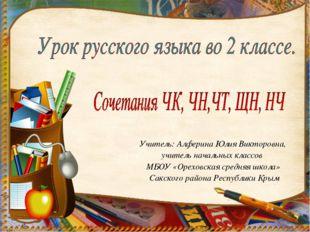 Учитель: Алферина Юлия Викторовна, учитель начальных классов МБОУ «Ореховская