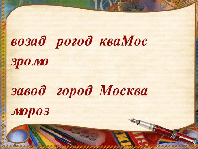 завод город Москва мороз возад рогод кваМос зромо