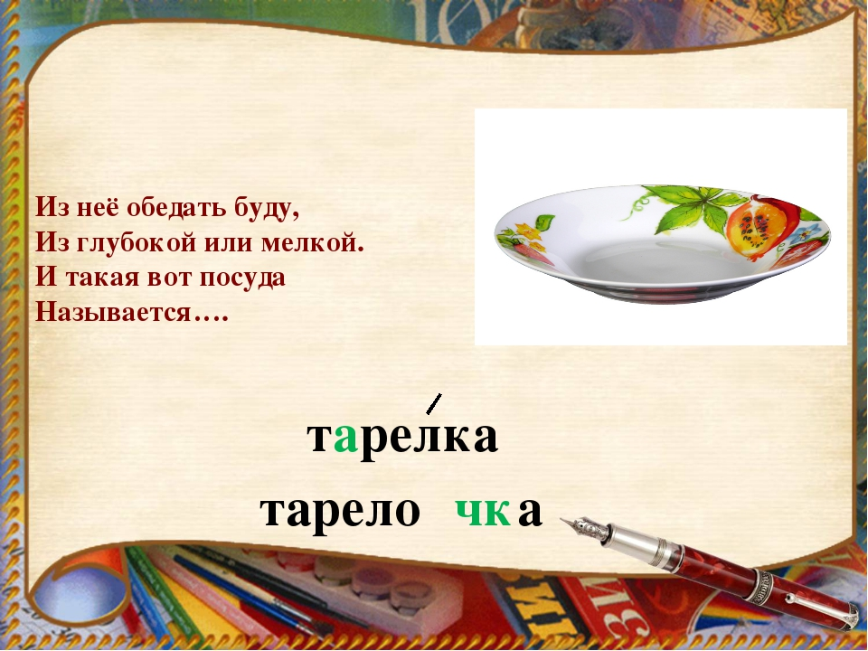 Из неё обедать буду, Из глубокой или мелкой. И такая вот посуда Называется…....