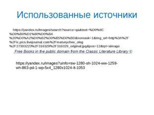 Использованные источники https://yandex.ru/images/search?source=qa&text=%D0%9
