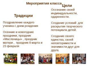 Мероприятия класса Традиции Поздравление каждого ученика с днем рождения Осен