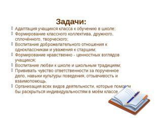 Задачи: Адаптация учащихся класса к обучению в школе; Формирование классного