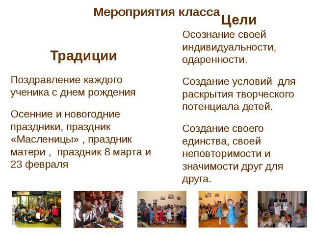 Мероприятия класса Традиции Поздравление каждого ученика с днем рождения Осен...