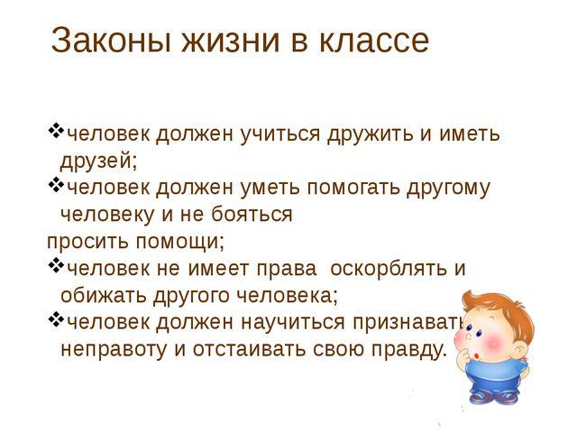 Законы жизни в классе человек должен учиться дружить и иметь друзей; человек...