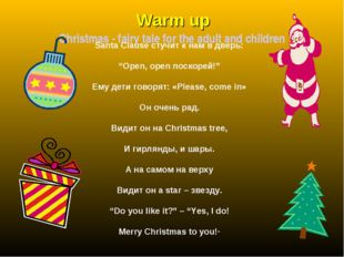 Christmas - fairy tale for the adult and children Warm up Santa Clause стучит