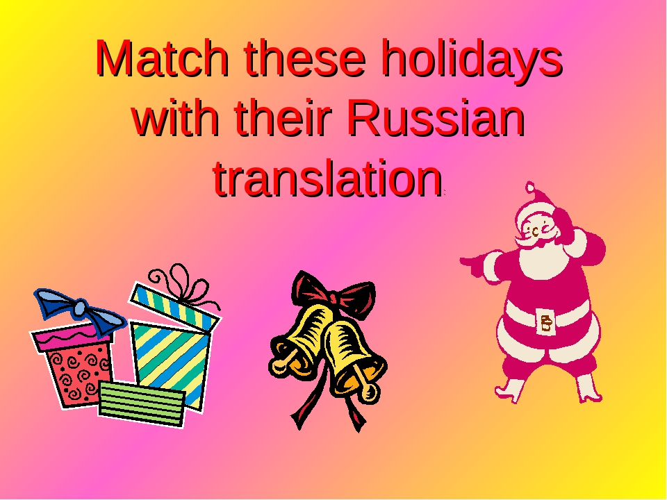 Match these holidays with their Russian translation: