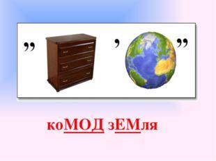 коМОД зЕМля