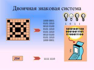 Двоичная знаковая система 1000 0001 0101 1010 0010 0100 0101 1010 0101 1010 0