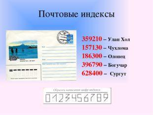 Почтовые индексы 359210 – Улан Хол 157130 – Чухлома 186300 – Олонец 396790 –