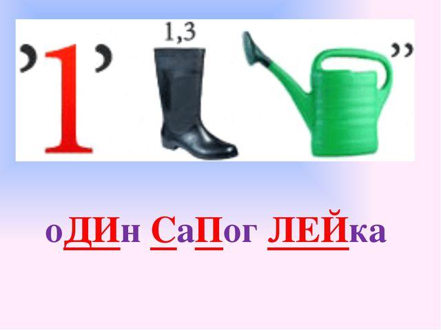 оДИн СаПог ЛЕЙка