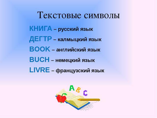 Текстовые символы КНИГА – русский язык ДЕГТР – калмыцкий язык BOOK – английск...