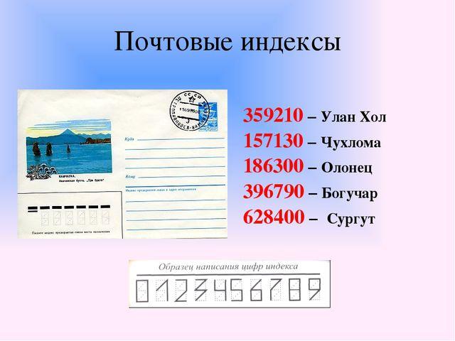 Почтовые индексы 359210 – Улан Хол 157130 – Чухлома 186300 – Олонец 396790 –...