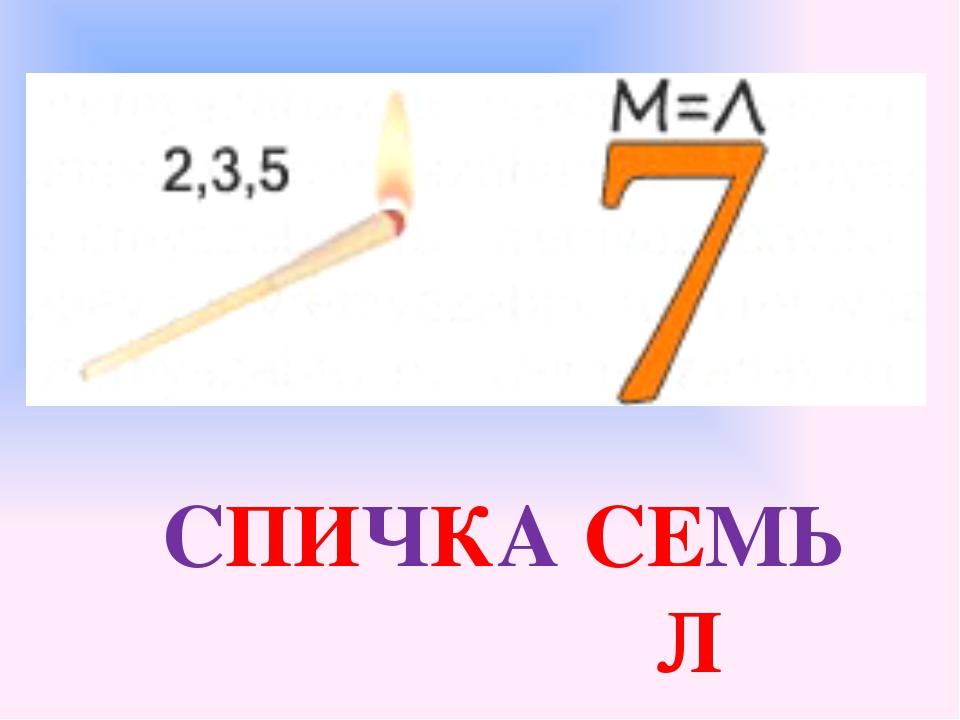 СПИЧКА СЕМЬ Л