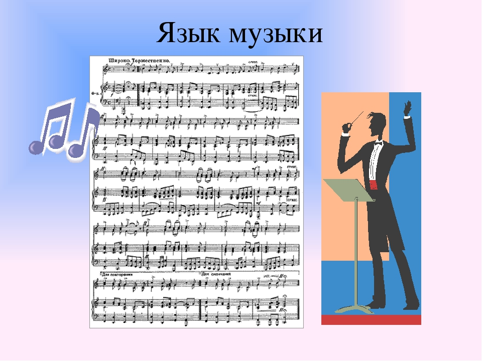 Язык музыки
