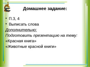 Домашнее задание: П.3, 4 Выписать слова Дополнительно: Подготовить презентаци