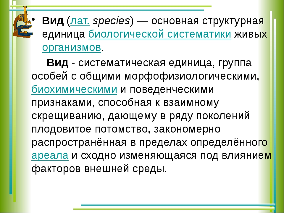 Вид (лат.species)— основная структурная единица биологической систематики...