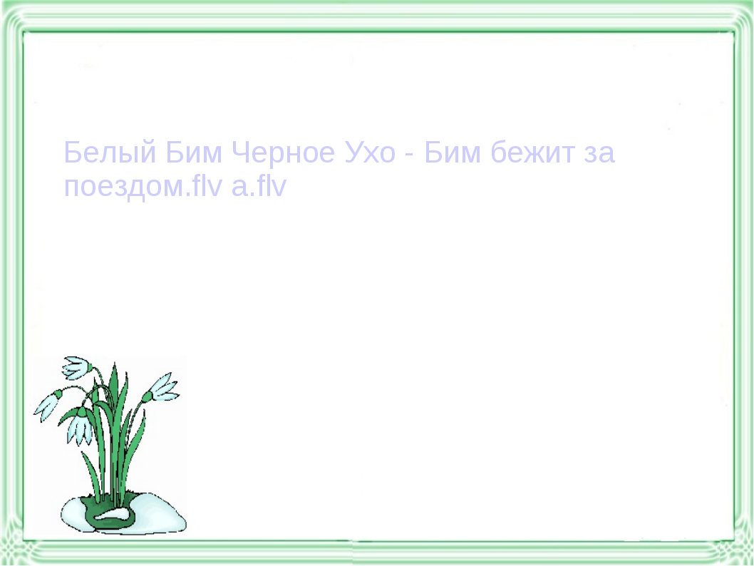 фБелый Бим Черное Ухо - Бим бежит за поездом.flv а.flv