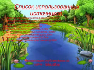 Список использованных источников: Бабочка -http://smayli.ru/smile/babochkia-