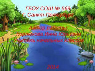 ГБОУ СОШ № 569 Г. Санкт-Петербург Автор работы: Корлюкова Инна Юрьевна Учите