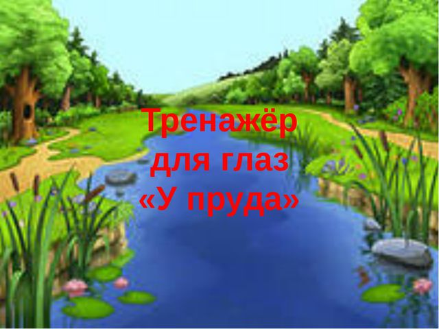Тренажёр для глаз «У пруда»