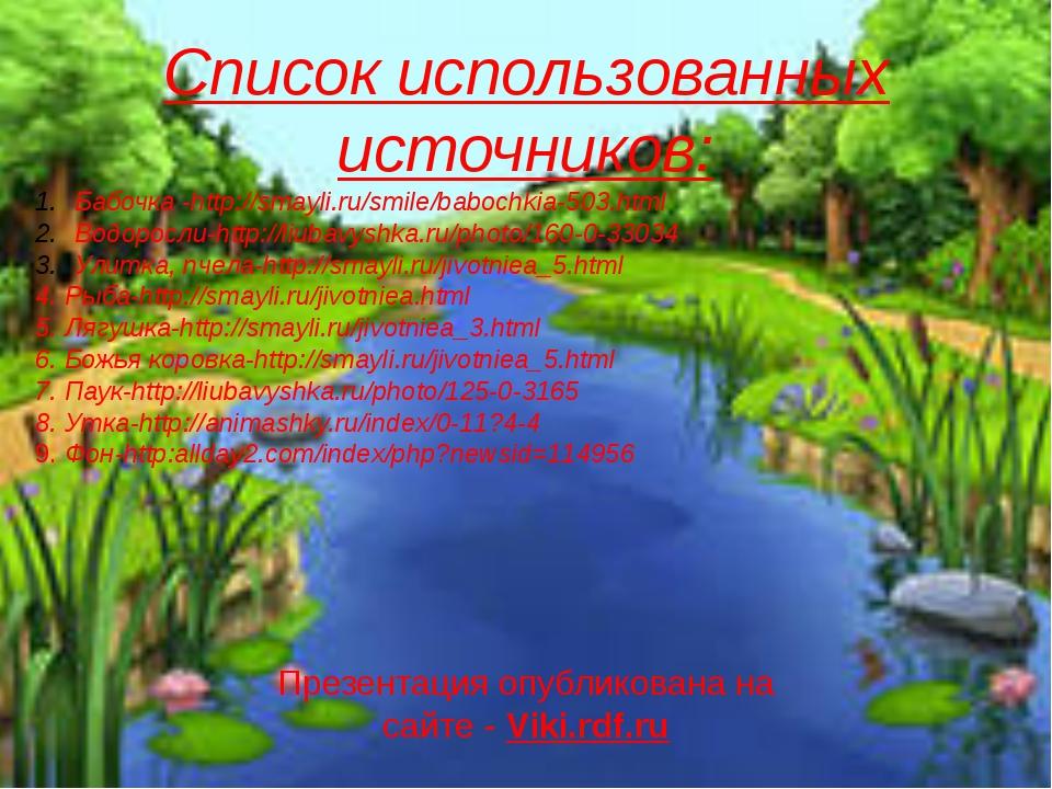 Список использованных источников: Бабочка -http://smayli.ru/smile/babochkia-...
