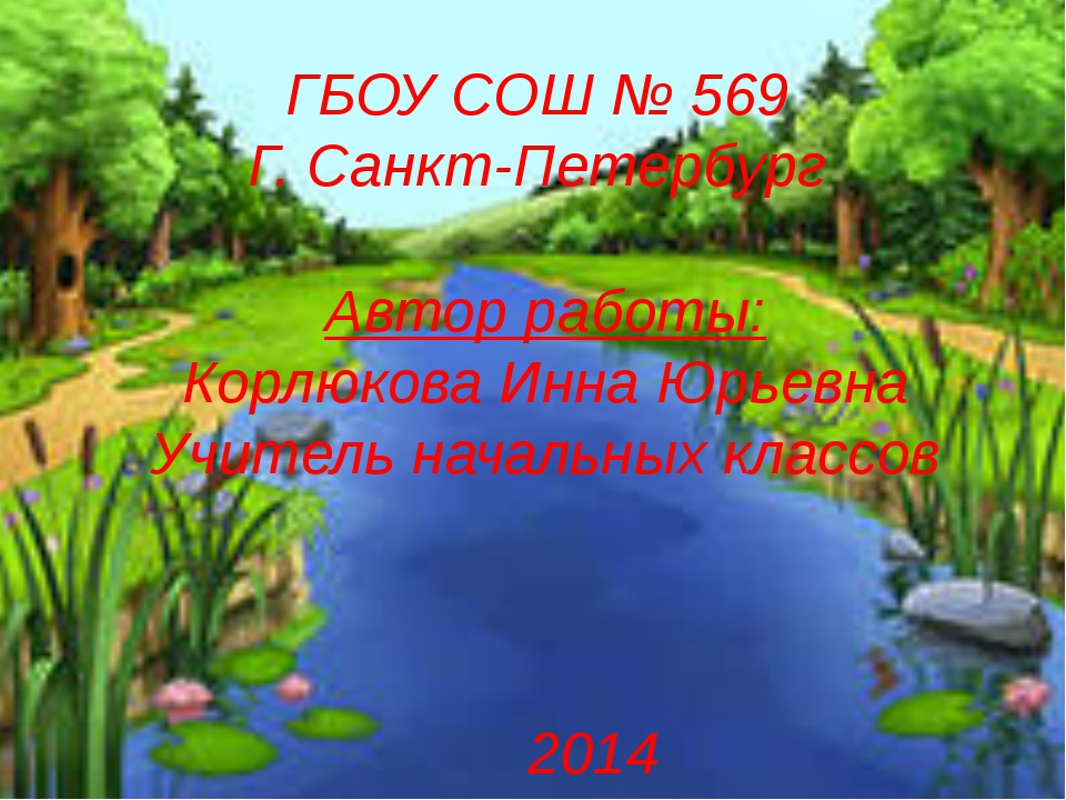 ГБОУ СОШ № 569 Г. Санкт-Петербург Автор работы: Корлюкова Инна Юрьевна Учите...