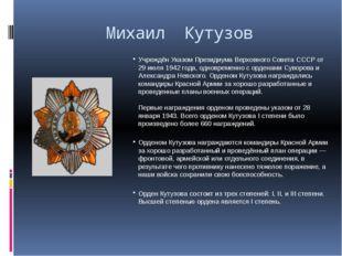 Михаил Кутузов Учреждён Указом Президиума Верховного Совета СССР от 29 июля 1