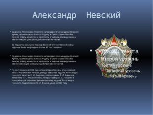 Александр Невский Орденом Александра Невского награждаются командиры Красной