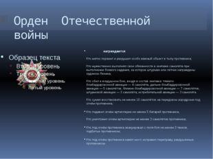 Орден Отечественной войны награждаются Кто метко поразил и разрушил особо важ