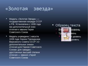 «Золотая звезда» Медаль «Золотая Звезда»— государственная награда СССР и РФ.