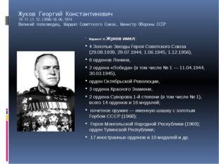 Жуков Георгий Константинович 19.11.(1.12.)1896–18.06.1974 Великий полководец