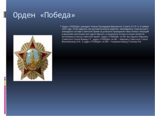Орден «Победа» Орден «ПОБЕДА» учрежден Указом Президиума Верховного Совета СС
