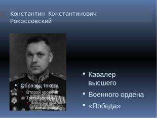 Константин Константинович Рокоссовский Кавалер высшего Военного ордена «Победа»