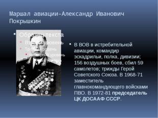 Маршал авиации-Александр Иванович Покрышкин В ВОВ в истребительной авиации, к