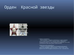 Орден Красной звезды Орденом награждались:  Военнослужащие, сотрудники госб