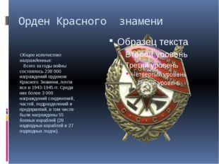 Орден Красного знамени Общее количество награжденных:  Всего за годы войны