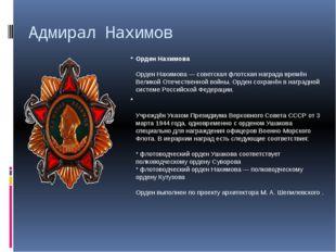 Адмирал Нахимов Орден Нахимова Орден Нахимова — советская флотская награда вр