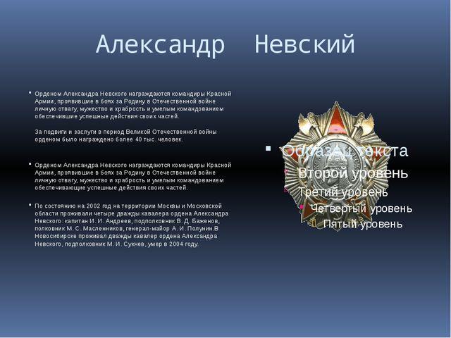 Александр Невский Орденом Александра Невского награждаются командиры Красной...