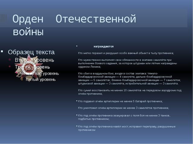 Орден Отечественной войны награждаются Кто метко поразил и разрушил особо важ...